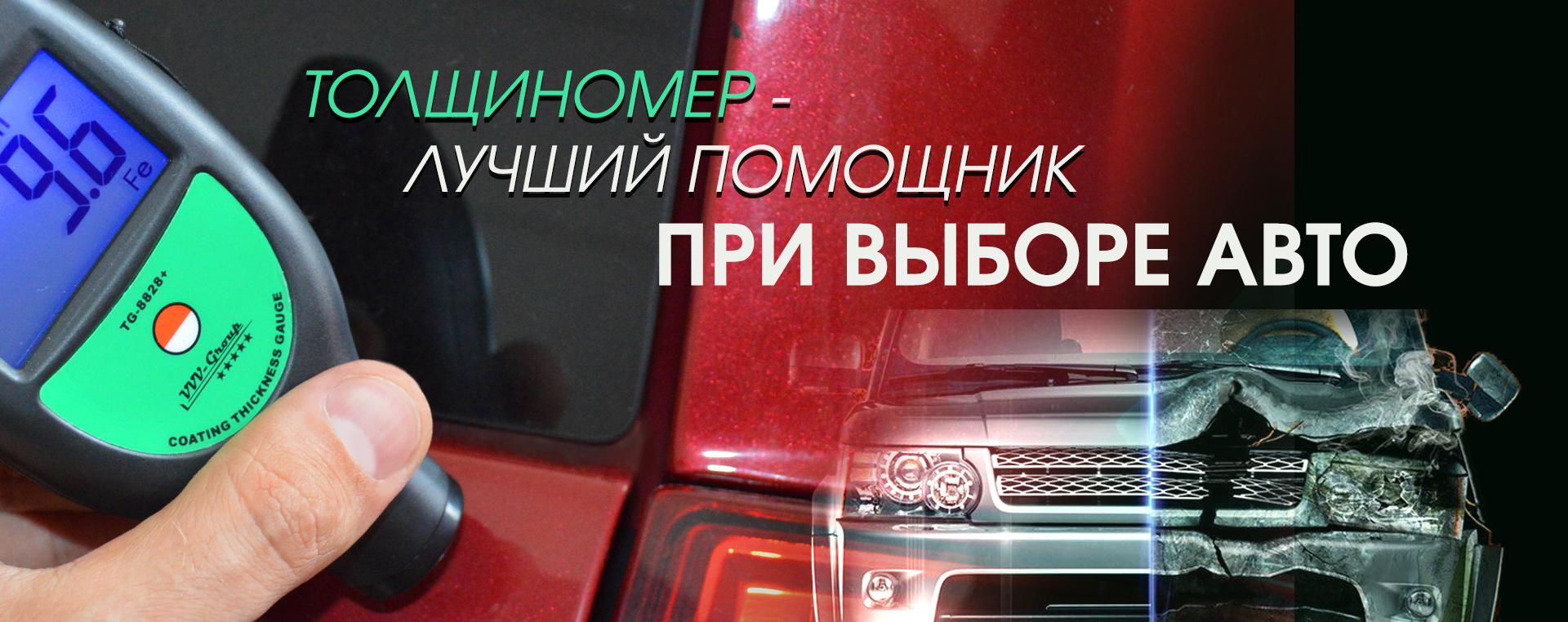 толщиномер краски и выбор автомобиля